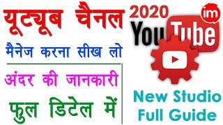 How to Manage YouTube Settings in Hindi - youtube studio kaise use kare | YouTube Studio 2020 Hindi