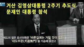 김영삼 대통령 서거 2주기 추도식 문재인 대통령 참석