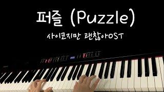 용주(YONGZOO)- 퍼즐(Puzzle) 사이코지만 괜찮아 OST Piano Cover(Drama ver.) It's Okay To Not Be Okay