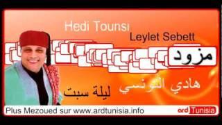 Hedi Tounsi - Leylet Sebett هادي التونسي - ليلة سبت تحميل MP3