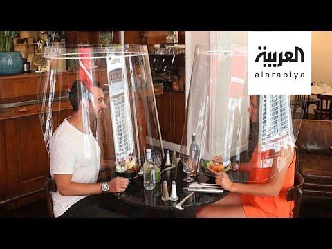 العرب اليوم - شاهد: كيف أصبحت المطاعم الباريسية بعد