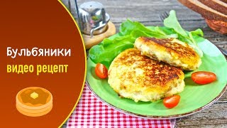 Бульбяники — видео рецепт