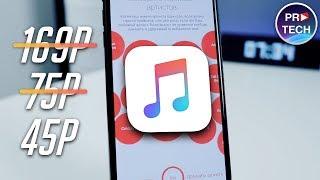 Как сэкономить на подписке Apple Music? 3 способа!   ProTech