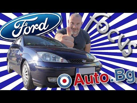 Ford Focus - надежден и евтин