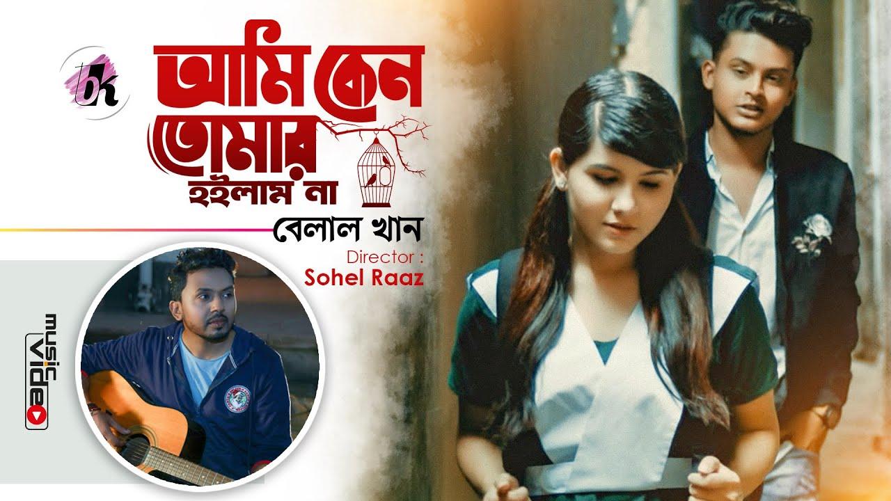 Ami Keno Tomar Hoilam Na  (আমি কেন তোমার হইলাম না) - Belal Khan Lyrics