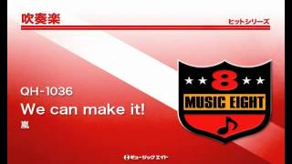 《吹奏楽ヒット》We can make it!/嵐