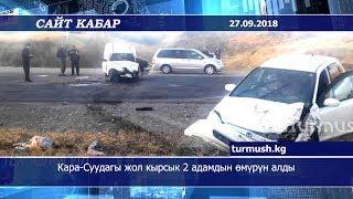 Сайт кабар | Кара-Суу районунун Отуз-Адыр айылында эки унаа кагышып, 2 адамдын өмүрүн алды