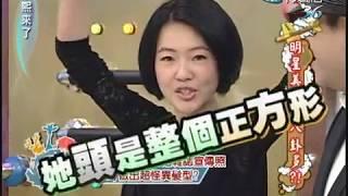 2011.01.10 康熙來了完整版 明星美髮時八卦多?!
