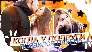 КОГДА У ПОДРУГИ ПОЯВИЛСЯ ПАРЕНЬ | Sasha Ice