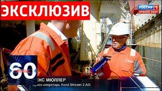 """Украина больше не сможет воровать газ! """"Северный поток - 2"""" не остановить! 60 минут от 15.05.19"""