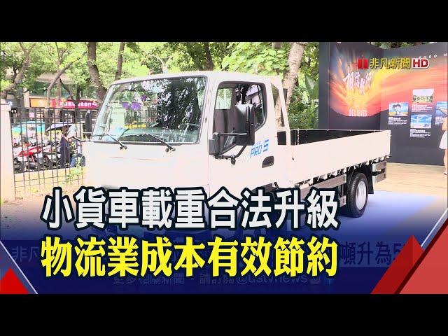 貨車車輛載重變更!交部開放3.5噸升為5噸 - 影音 - 非凡新聞 - USTV 非凡電視臺