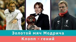 КС! Золотой мяч Модрича - справедливо ли? Клопп - гений