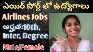 ఎయిర్ పోర్ట్ లో ఉద్యోగాలు 2020 | Airlines Jobs 2020 In Telugu | Airport Jobs in Hyderabad |