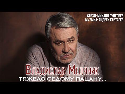 Владислав Медяник — Тяжело седому пацану... (Official Lyric Video)