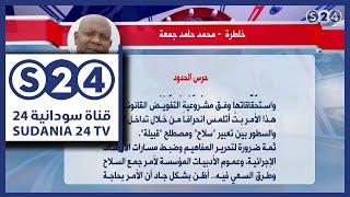 (حرس الحدود) - عمود الصحفي محمد حامد جمعة - مانشيتات سودانية