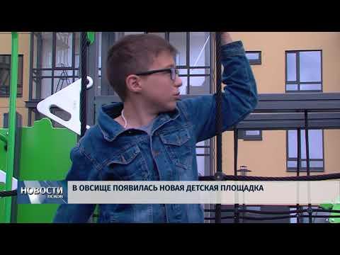 Новости Псков 28.06.2018 # В Овсище открылась новая детская площадка