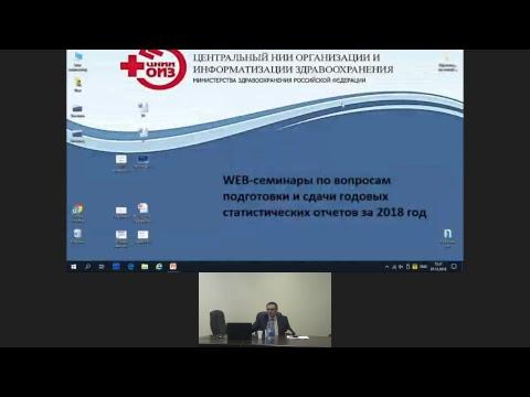 WEB-семинары по вопросам подготовки и сдачи годовых статистических отчетов за 2018 год