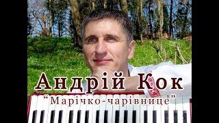Андрій Кок - Марічко чарівнице (Весільні пісні)