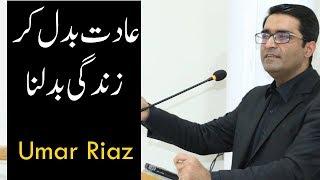 Change Habits, Change Life | Umar Riaz
