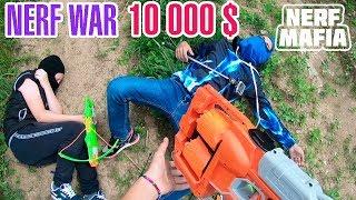 Нёрф война найти и уничтожить награда 10 000$   Nerf war find and destroy reward 10 000$