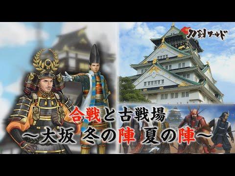 「大坂冬の陣・夏の陣」合戦・古戦場|YouTube動画