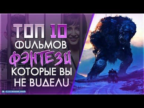 """ТОП 10+ МАЛОИЗВЕСТНЫХ """"ФЭНТЕЗИ"""" ФИЛЬМОВ"""