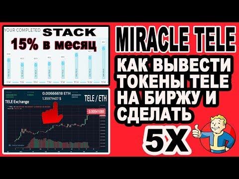 MIRACLE TELE / 15% В МЕСЯЦ / ШАНС СДЕЛАТЬ 5 X / ВЫВОД ТОКЕНОВ НА БИРЖУ