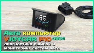 📦 Автомобильный компьютер VJOYCAR P10 OBD2 - Отображение параметров и диагностика систем автомобиля