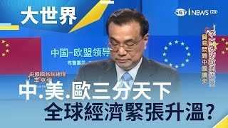 全球經濟緊張升溫? 歐盟不再視中國為潛在夥伴 而中國也反先前同意停止強迫技轉|主播 廖婕妤|【大世界新聞】20190410|三立iNEWS