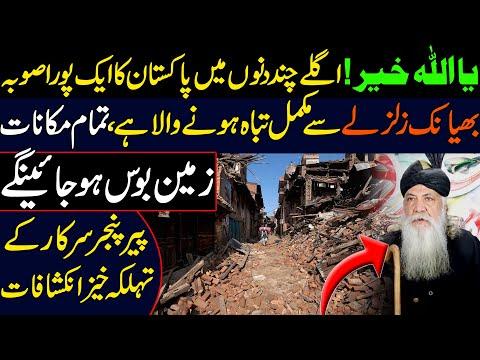 یا اللہ خیر ! اگلے چند دنوںمیںپاکستان کا ایک پورا صوبہ بھیانک زلزلے سے مکمل تباہ ہونے والا ہے:ویڈیو دیکھیں