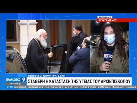 Αρχιεπίσκοπος Ιερώνυμος | Τα νεότερα για την υγεία του | 21/11/2020 | ΕΡΤ