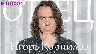 Игорь Корнилов - Отец | Official Audio | 2019