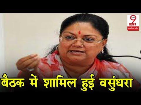 Rajasthan के किशनगढ़ में Vasundhara Raje बीजेपी बैठक में हुई शामिल | Spn9News