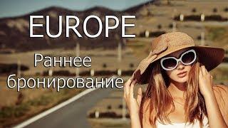 Страны Европы! Раннее Бронирование Туров на Лето 2018 год! Выгода до 35%!