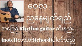ဝေလ ညနေမျက်ရည် အခြေခံRhythm guitar တီးနည်း