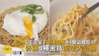 【做吧!噪咖】宅在家銷魂泡麵94要這樣吃!各國4種密技吃法大公開