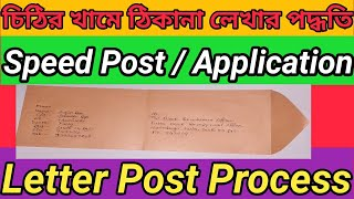 How to write  address on envelope || How to write address for Speed Post / Application on envelope