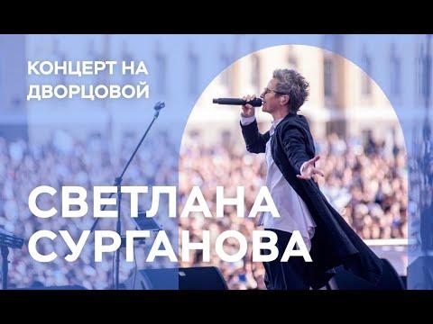 Сурганова и Оркестр. Концерт на Дворцовой (28.07.2019)