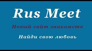 Регистрация и активация на сайте знакомств RusMeet. Знакомства по всему миру