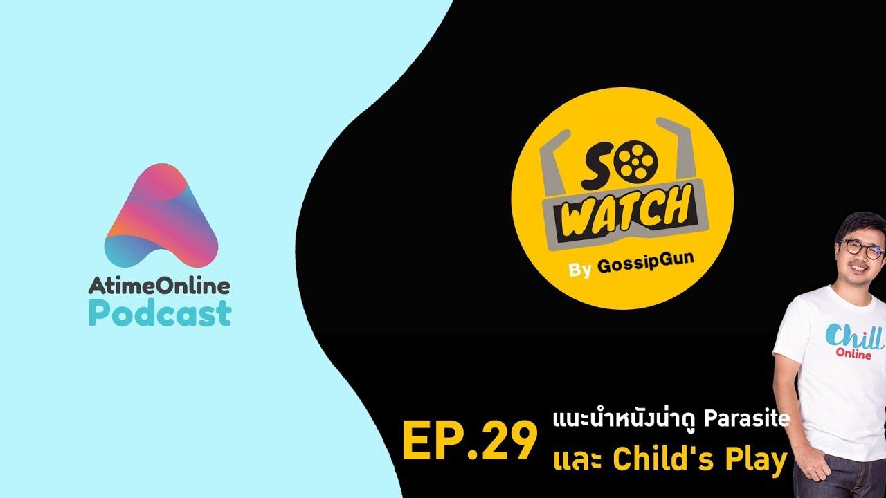 So Watch By Gossip Gun EP.29 แนะนำหนังน่าดู Parasite และ Child's Play