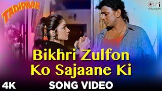 Bikhri Zulfon Ko Sajaane Ki Song Video - Tadipaar | Kumar Sanu, Alka Yagnik | Mithun, Pooja|90s Hits