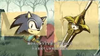 ソニックと暗黒の騎士 (Wii) ストーリー