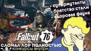 Fallout 76 - ЛОР СЛОМАН ОКОНЧАТЕЛЬНО + КОНКУРС