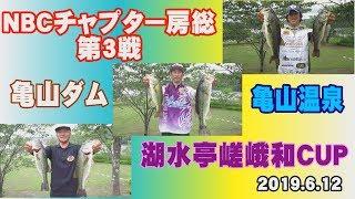 NBCチャプター房総 第3戦 亀山ダム 6月12日