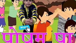 poshampa bhai poshampa