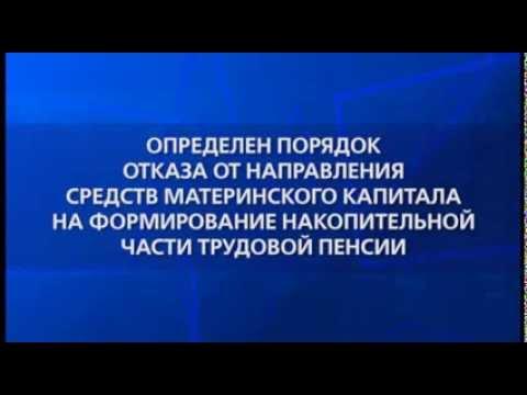 Определен порядок отказа от направления средств материнского капитала. АВГУСТ 2013
