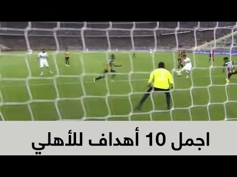 اجمل 10 أهداف للأهلي هذا الموسم