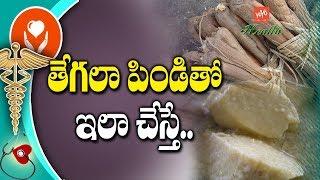 తేగల పిండితో ఇలా చేస్తే! | Telugu Health Tips | Good Health Tips | Health Care