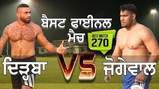 #270 Best Final Match Dirba VS Jogewal Kamalpura (Ludhiana) Kabaddi Cup 20 Jan 2018