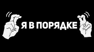 10 ЛЖИВЫХ ФРАЗ, КОТОРЫЕ МЫ ЧАСТО ГОВОРИМ